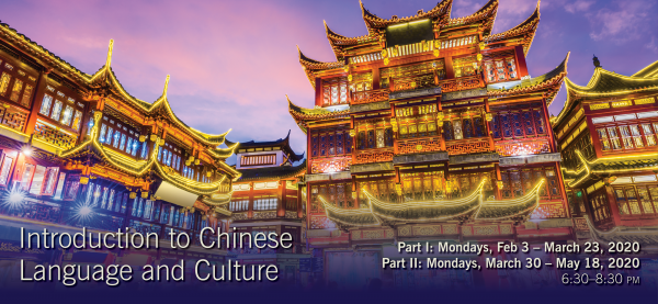 Introduction to Chinese Language and Culture (Part I)