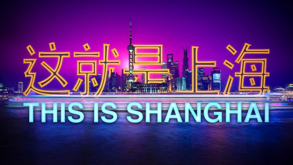 """This Is Shanghai"" time-lapse video by Rob Whitworth."