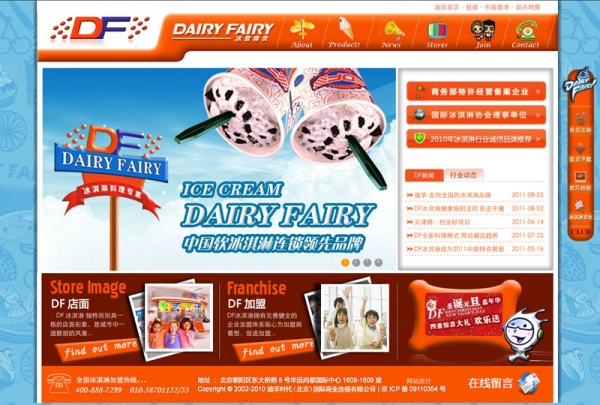The Dairy Fairy website.