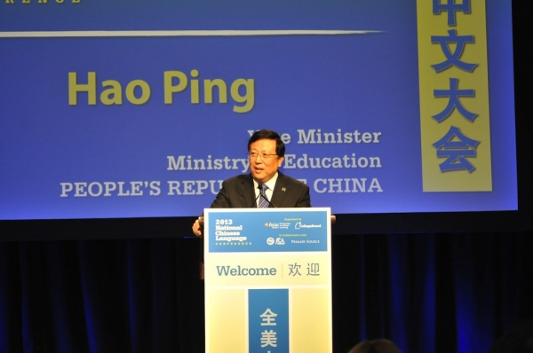 Hao Ping, Vice Minister, Ministry of Education, People's Republic of China.