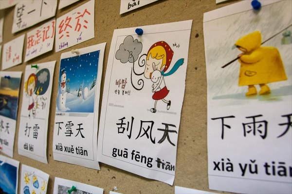 Chinese vocabulary is displayed on classroom walls to make a literacy-rich environment.