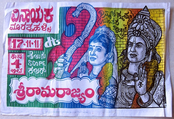 Ramachandraiah's take on a South Indian mythology film. (Asia Obscura)